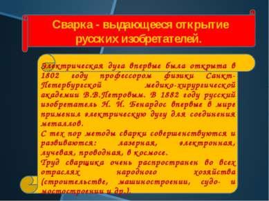 Сварка - выдающееся открытие русских изобретателей. Электрическая дуга впер...