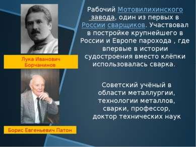 Лука Иванович Борчанинов РабочийМотовилихинского завода, один из первых в Ро...