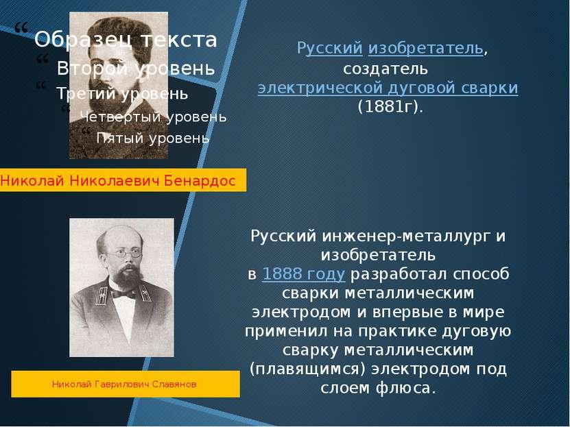 Николай Николаевич Бенардос Русский изобретатель, создательэлектрической ду...