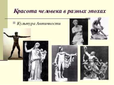 Красота человека в разных эпохах Культура Античности