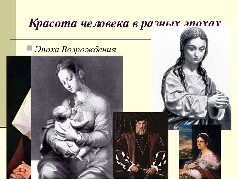 Красота человека в разных эпохах Эпоха Возрождения