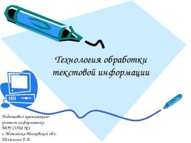 Технология обработки текстовой информации Подготовил презентацию: учитель инф...
