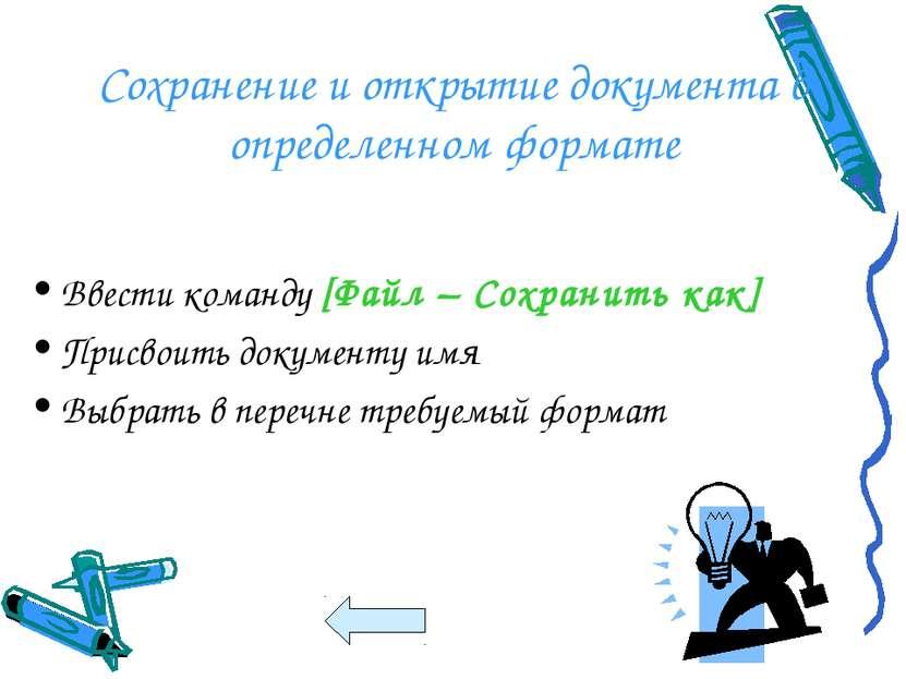 Сохранение и открытие документа в определенном формате Ввести команду [Файл –...