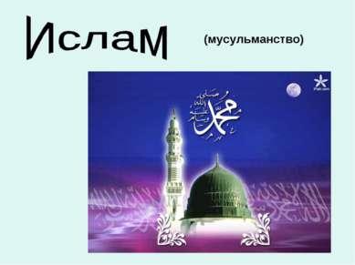 (мусульманство)