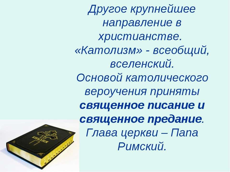 Другое крупнейшее направление в христианстве. «Католизм» - всеобщий, вселенск...