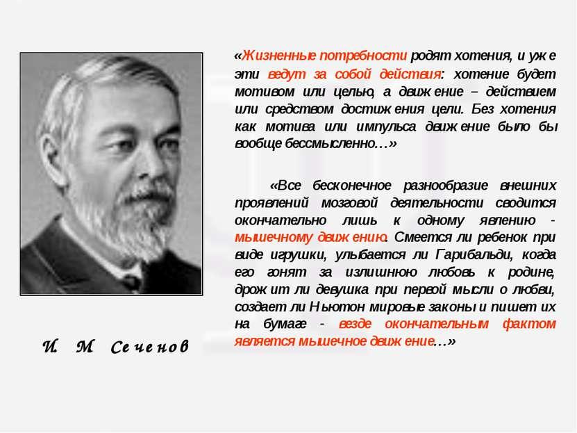 И. М. Сеченов «Жизненные потребности родят хотения, и уже эти ведут за собой ...