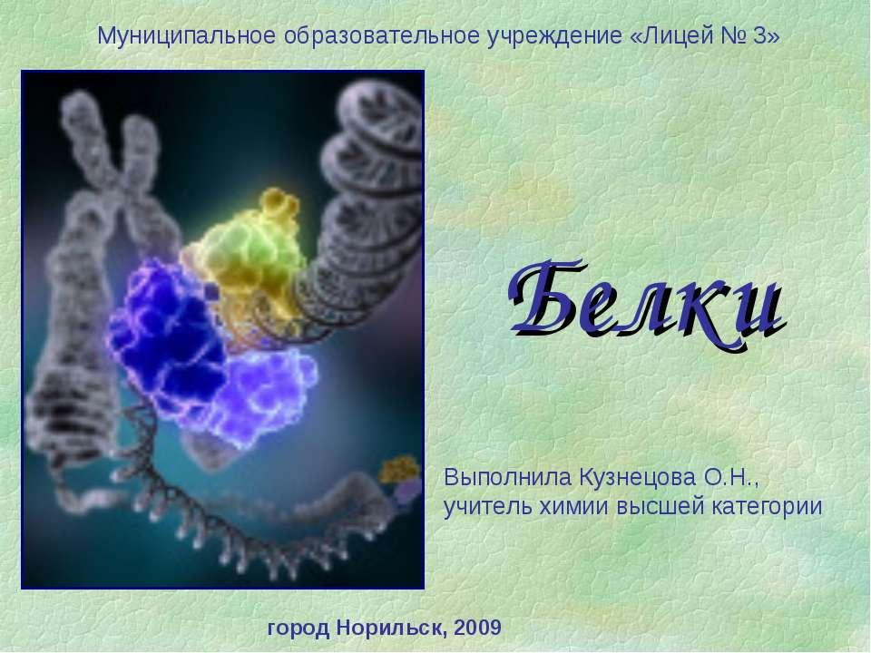 Белки Выполнила Кузнецова О.Н., учитель химии высшей категории Муниципальное ...