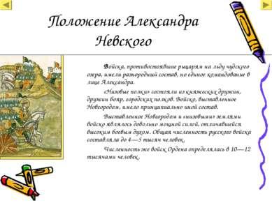 Положение Александра Невского Войска, противостоявшие рыцарям на льду чудског...