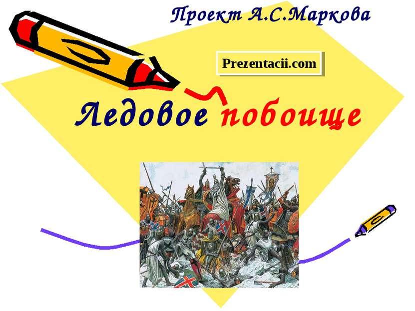 Ледовое побоище Проект А.С.Маркова Prezentacii.com