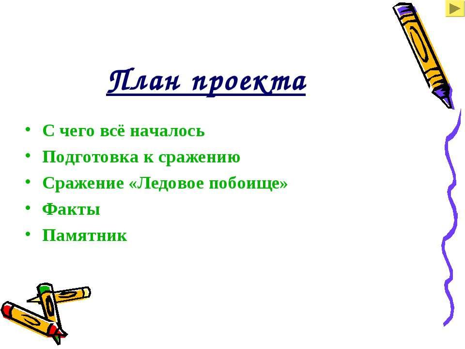 План проекта С чего всё началось Подготовка к сражению Сражение «Ледовое побо...