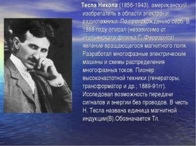 Тесла Никола (1856-1943), американский изобретатель в области электро- и ради...