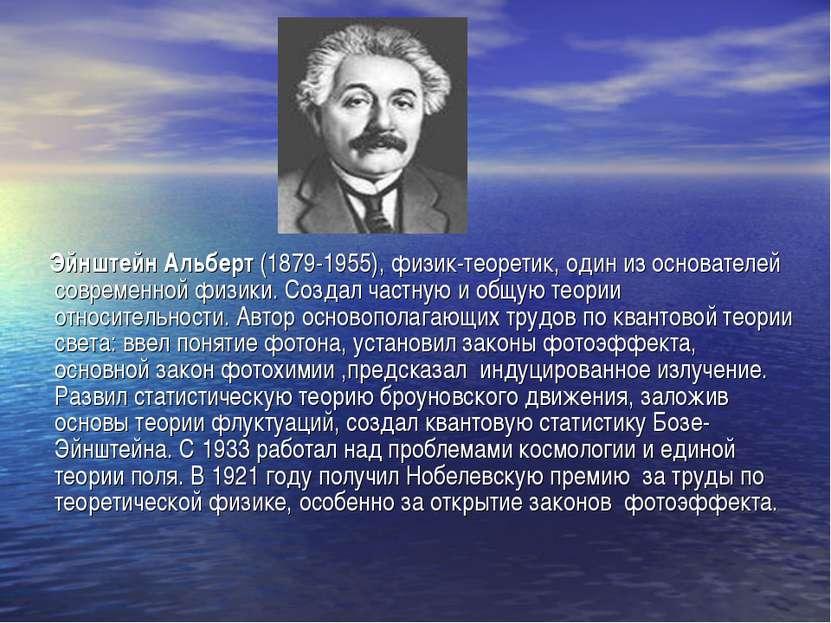Эйнштейн Альберт (1879-1955), физик-теоретик, один из основателей современной...