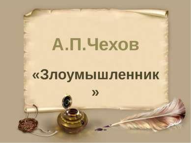 А.П.Чехов «Злоумышленник»