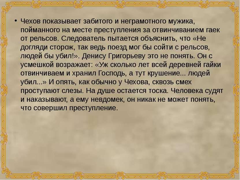 Чехов показывает забитого и неграмотного мужика, пойманного на месте преступл...