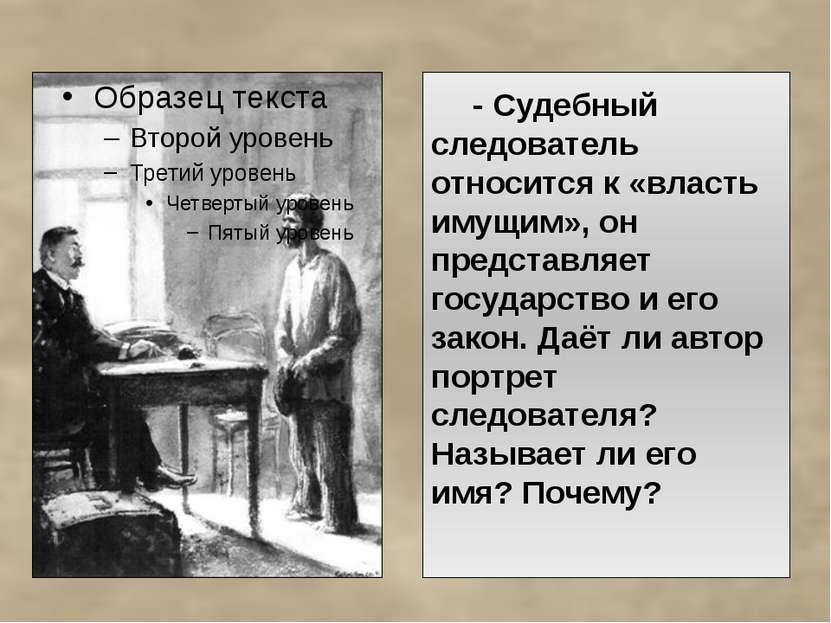 - Судебный следователь относится к «власть имущим», он представляет государст...