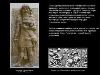 Мифы одномерной вселенной, тотемные мифы и мифы инициации, в отличие от кален...