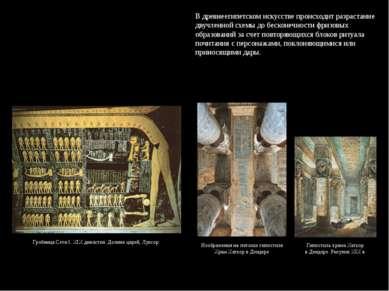 Гробница Сети I. XIX династия. Долина царей, Луксор Изображения на потолке ги...