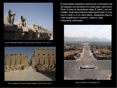 В композиции храмовых комплексов геометрическая абстракция луча реализуется в...
