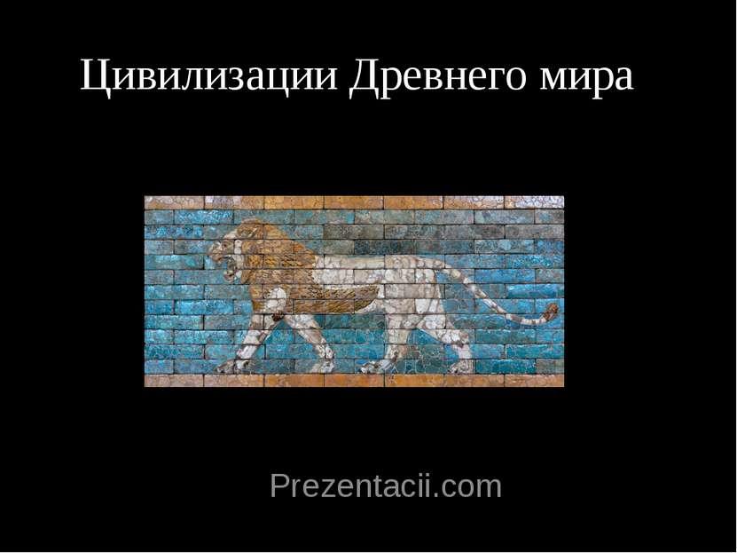 Цивилизации Древнего мира Prezentacii.com