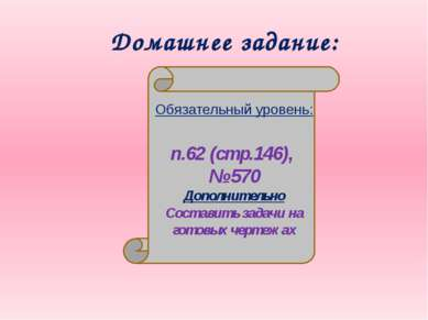 Домашнее задание: Обязательный уровень: п.62 (стр.146), № 570 Дополнительно С...