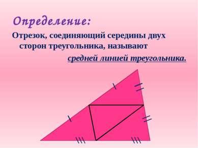 Определение: Отрезок, соединяющий середины двух сторон треугольника, называют...