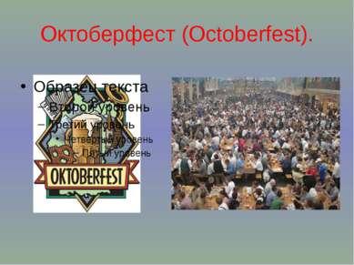 Октоберфест (Octoberfest).