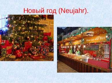 Новый год (Neujahr).