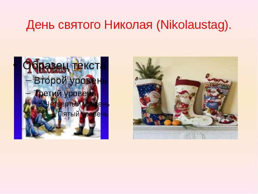 День святого Николая (Nikolaustag).