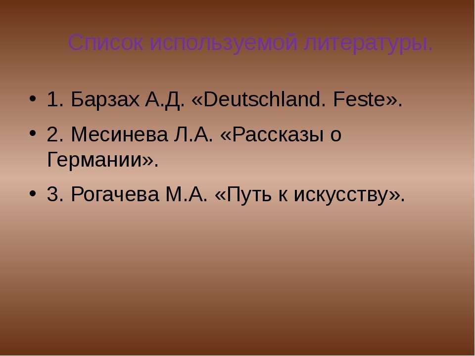Список используемой литературы. 1. Барзах А.Д. «Deutschland. Feste». 2. Месин...