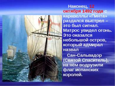 Наконец, 12 октября 1492 года с каравеллы «Пинта» раздался выстрел – это был ...