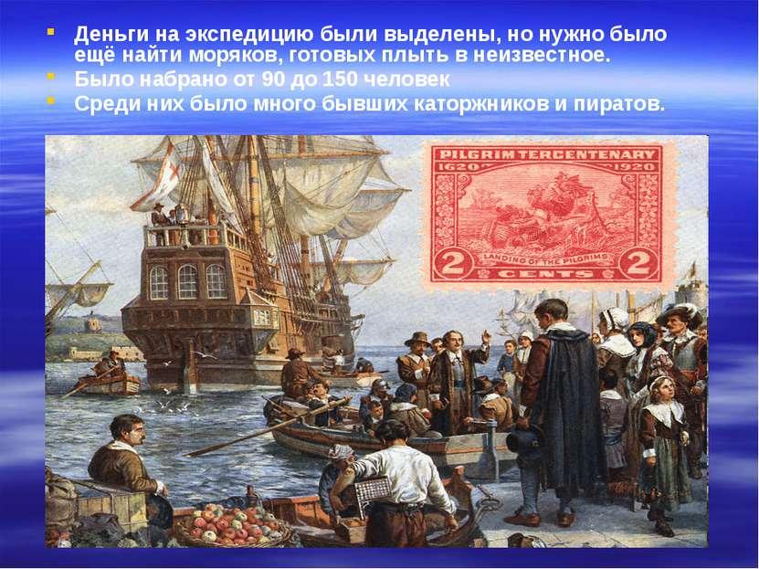 Деньги на экспедицию были выделены, но нужно было ещё найти моряков, готовых ...
