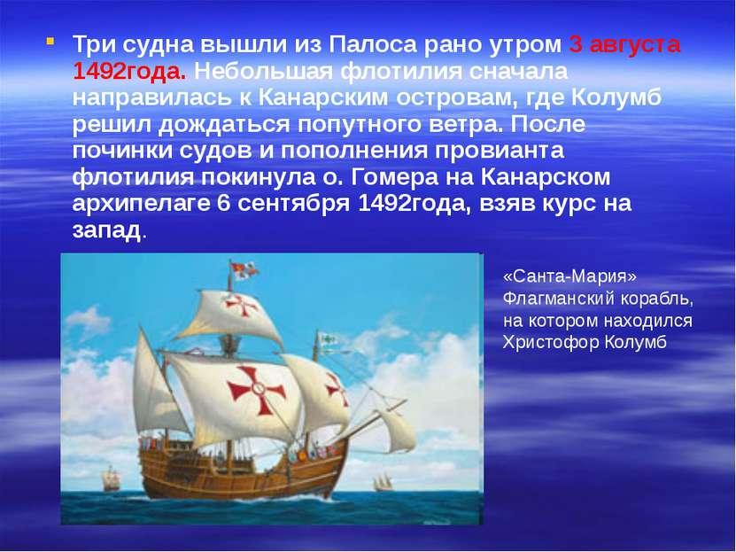 Три судна вышли из Палоса рано утром 3 августа 1492года. Небольшая флотилия с...
