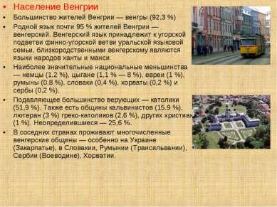 Население Венгрии Большинство жителей Венгрии — венгры (92,3 %) Родной язык п...