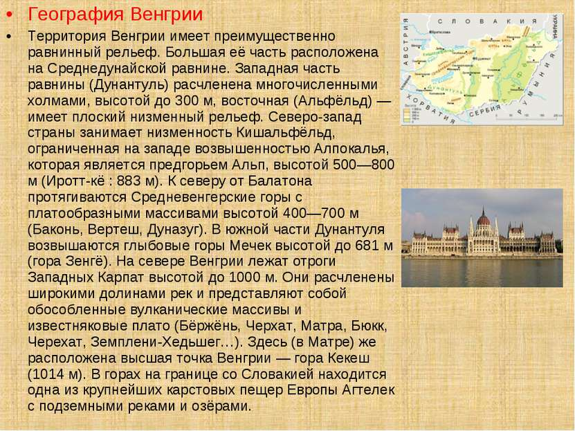 География Венгрии Территория Венгрии имеет преимущественно равнинный рельеф. ...