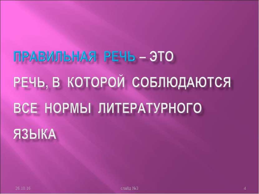 * слайд №3 * слайд №3