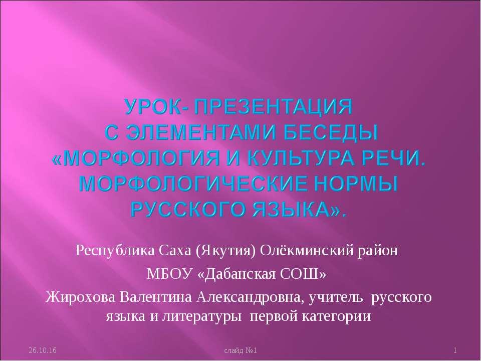 Республика Саха (Якутия) Олёкминский район МБОУ «Дабанская СОШ» Жирохова Вале...
