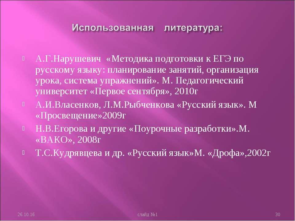 А.Г.Нарушевич «Методика подготовки к ЕГЭ по русскому языку: планирование заня...