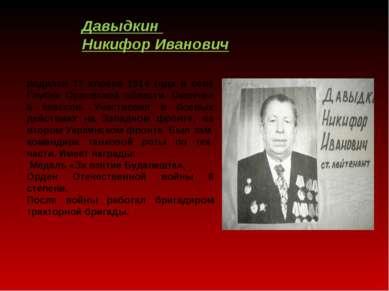 Давыдкин Никифор Иванович родился 17 апреля 1914 года в селе Глубки Орловской...