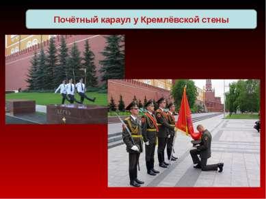 Почётный караул у Кремлёвской стены
