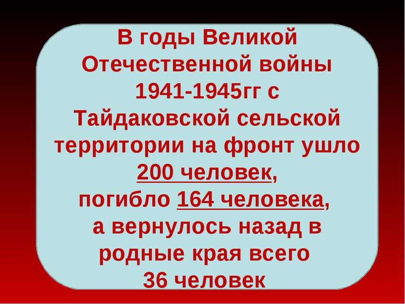 В годы Великой Отечественной войны 1941-1945гг с Тайдаковской сельской террит...