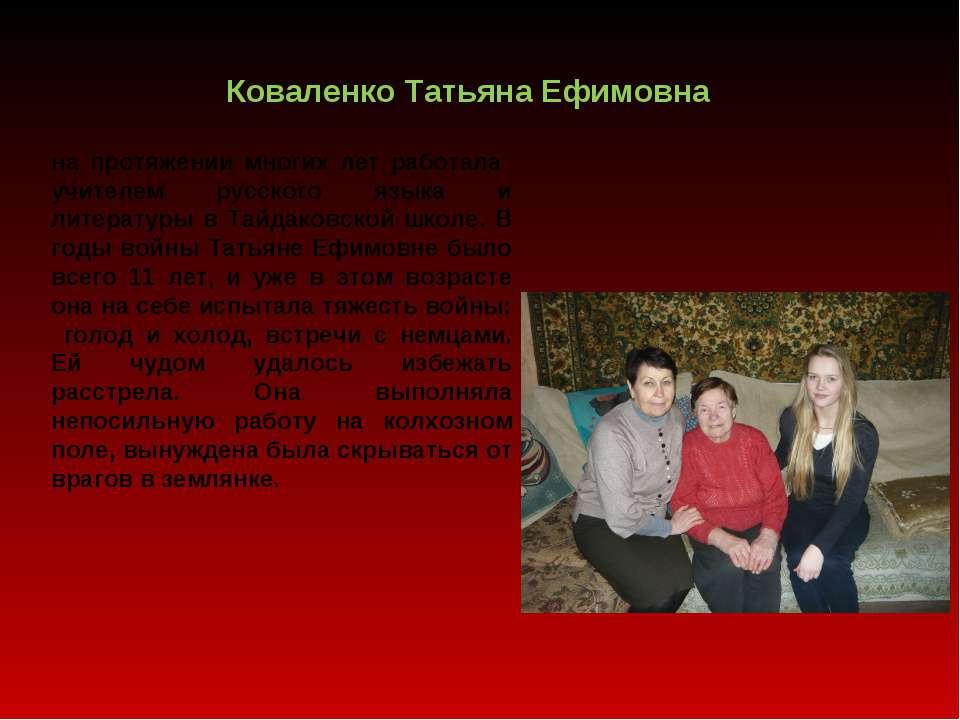 Коваленко Татьяна Ефимовна на протяжении многих лет работала учителем русског...