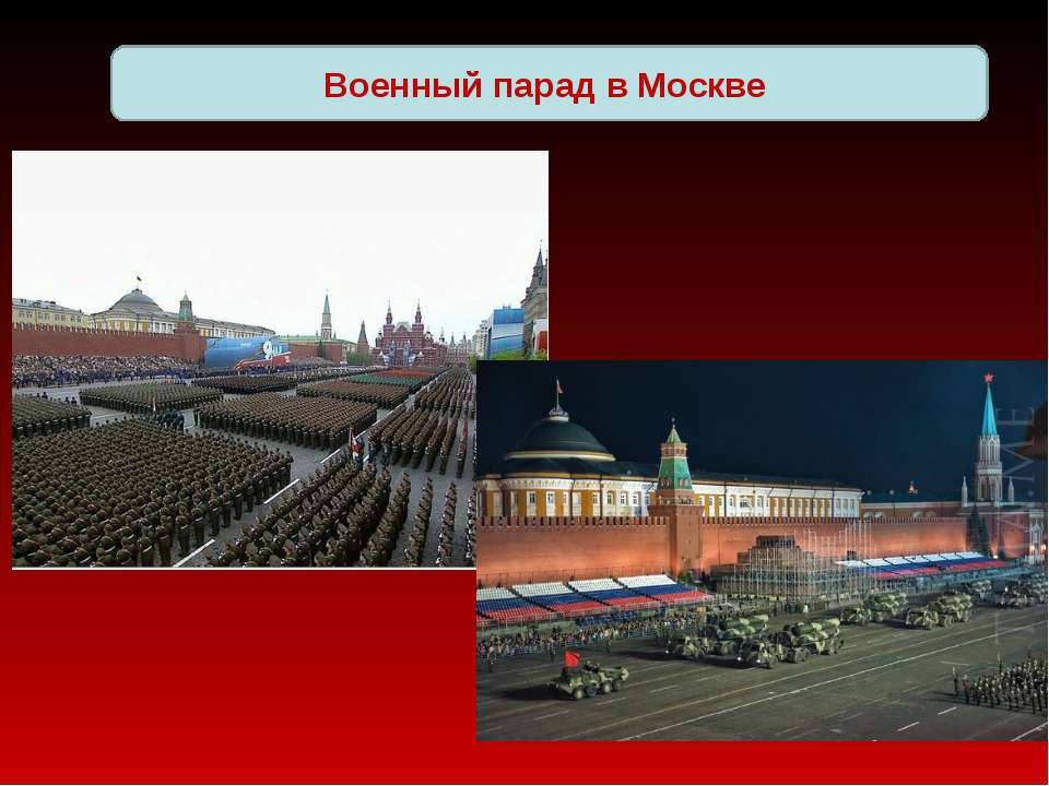 Военный парад в Москве
