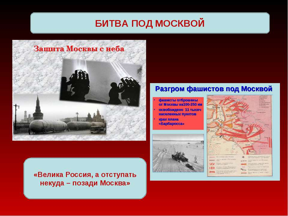 БИТВА ПОД МОСКВОЙ «Велика Россия, а отступать некуда – позади Москва»