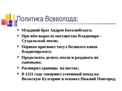 Политика Всеволода: Младший брат Андрея Боголюбского; При нём выросло могущес...