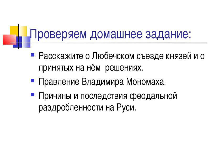 Проверяем домашнее задание: Расскажите о Любечском съезде князей и о принятых...