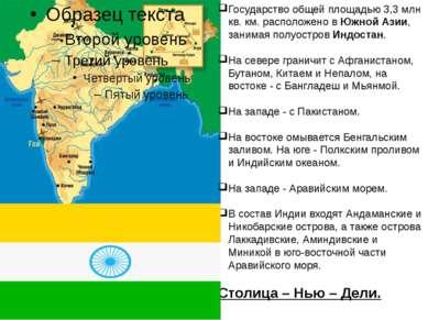 Государство общей площадью 3,3 млн кв. км. расположено в Южной Азии, занимая ...
