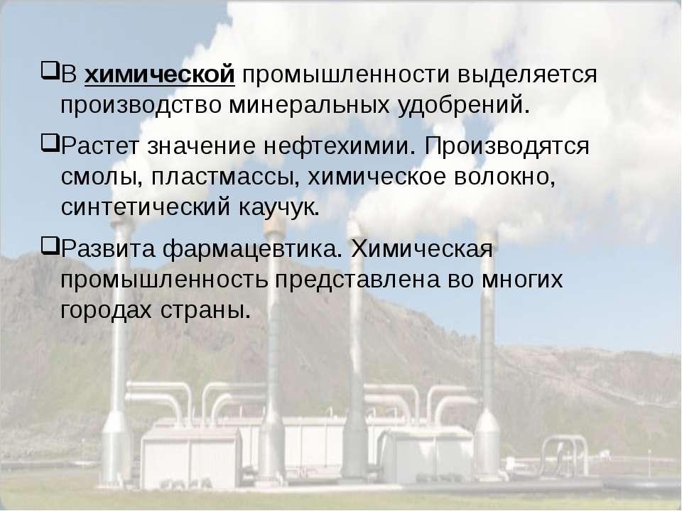В химической промышленности выделяется производство минеральных удобрений. Ра...