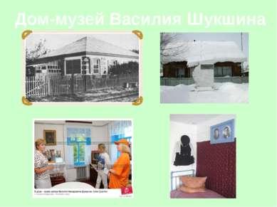 Дом-музей Василия Шукшина