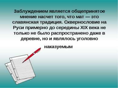 Заблуждением является общепринятое мнение насчет того, что мат — это славянск...