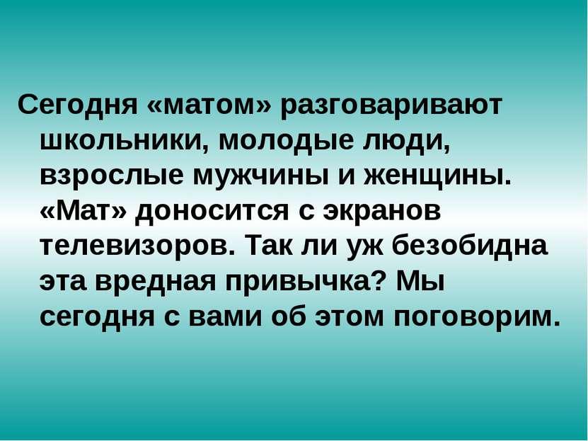 Сегодня «матом» разговаривают школьники, молодые люди, взрослые мужчины и жен...